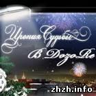16 января в Житомире состоится игра - «Ирония судьбы в ДозоРе»
