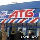 Экономика: В Житомире на Московской открылся третий магазин торговой сети «АТБ». ФОТО