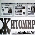 Общество: В Житомире определят лучшее средство массовой информации и лучшего журналиста