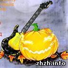 Афиша: В Житомире на Halloween пройдет рок-фестиваль