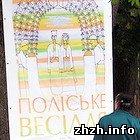 Афиша: В Житомирском парке пройдет этно-фестиваль «Полесская свадьба»