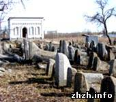 Под Житомиром открылся центр по реставрации еврейских кладбищ