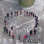 Культура: 14 февраля в Житомире прошел флеш-моб -