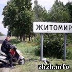 Общество: За въезд в Житомир предлагают ввести плату в 5 грн. ФОТО