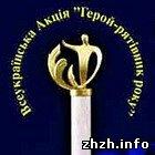 Трьох жителів Житомирщини номіновано на звання