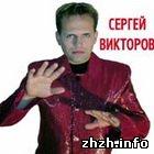 В День студента молодежь Житомира будет развлекать Шоу Сергея Викторова. ФОТО