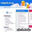 В Житомире появился первый интернет-маркет