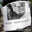 В Житомире провели акцию против цензуры в СМИ. ФОТО