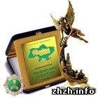 Житомир: Назван лучший предприниматель года в Житомирской области