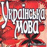 Общество: Давайте любить и беречь украинский язык - Ющенко