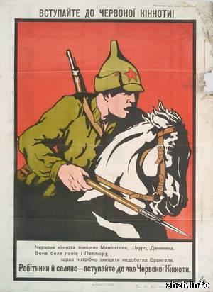 «Вступай до червоної кінноти!». Плакат УССР, 1920 р.