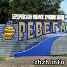 В Бердичеве откроют завод «Ревега» по производству рыбных деликатесов для гурманов