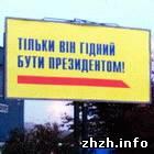 Политика: В Житомире появились неизвестные билборды «Тільки він гідний бути президентом». ФОТО