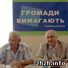 Политика: В Житомире положили начало Всеукраинскому движению