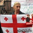 Общество: В Житомире возле грузинского консульства прошел пикет в поддержку Грузии. ФОТО