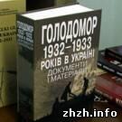 СБУ передало житомирской библиотеке архивные документы о Голодоморе и репресиях