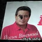 В Житомире неизвестные активисты забросали краской билборды политиков. ФОТО