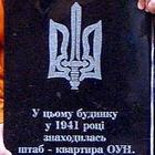 Общество: В Житомире на доме, где находилась штаб-квартира ОУН, установят мемориальную доску
