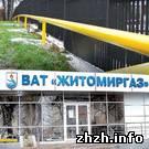 Сумма долга Житомирской области за газ составляет 86 млн. грн.