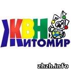 Житомир: В Житомире прошел фестиваль КВН