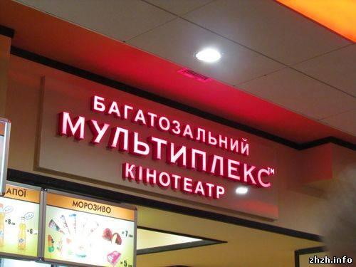 В Житомире торжественно открыли 5-зальный кинотеатр «Мультиплекс».