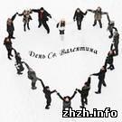 Житомирский «PhotoFun» провел встречу, посвященную Дню Святого Валентина. ФОТО