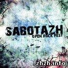Афиша: Под Житомиром стартует фестиваль «Саботаж»