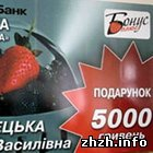 Экономика: Жительница Житомира выиграла 5000 грн в акции ПриватБанка