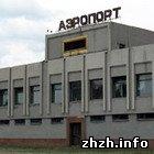 Власть: CМИ: с житомирского аэродрома Ющенко вывез в Канаду несколько самолетов с антиквариатом
