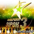 Культура: В Житомире состоится концерт участников проекта «Фабрика зірок-3»