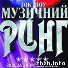 Культура: В Житомире на День студента пройдет конкурс «Музыкальный ринг-2008». ФОТО