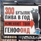 Общество: Ультраправые Житомира провели в городе акцию