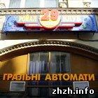Житомир: В Житомире запретили размещать игорные заведения в жилых домах