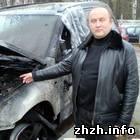 Житомирский депутат Анатолий Бенивский: Я думаю, меня хотели уничтожить. ФОТО