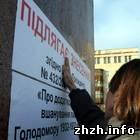 Житомир: На памятник Ленина в Житомире наклеили листовку -