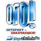 У Житомирі стартувала інтернет акція «ОГО» від Укртелекому