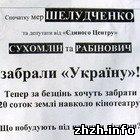 Политика: В Житомире продолжается пиар-компания антиШелудченко. ФОТО