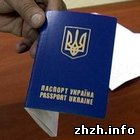 Выдавать загранпаспорта в Житомире начнут через дней 15—20