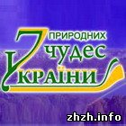 Культура: Стали известны 7 природных чудес Украины