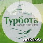 Общество: Житомирская молодежь выступила против социальной программы «Турбота»