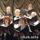 Культура: Американский хор дал концерт в Житомирской филармонии