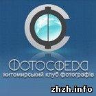 Культура: Фотоклуб «Фотосфера» представит Житомир на международной Фотоярмарке