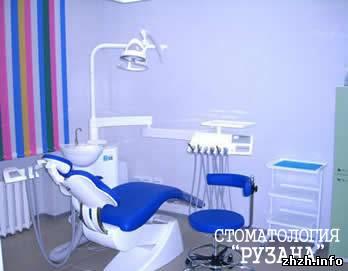 стоматология Рузана