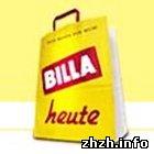 Экономика: В Житомире открылся супермаркет «Билла»