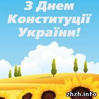 Культура: Сегодня в Украине отмечают День Конституции