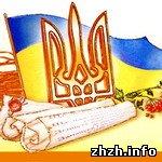 У Житомирі затверджені заходи щодо святкування дня Конституції України