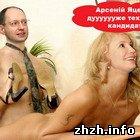 Политика: Яценюк будет судиться с журналом Фокус за порнографическую иллюстрацию. ФОТО