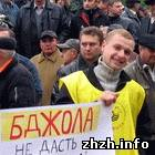Политика: В центре Житомира митингуют охотники, рыболовы и «Бджола». ФОТО
