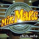 Экономика: В Житомире открылся первый в Украине фастфуд сети ресторанов Мик-Макс. ФОТО