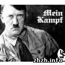 Общество: Житомирские чиновники потребовали запретить книгу Адольфа Гитлера «Майн кампф»